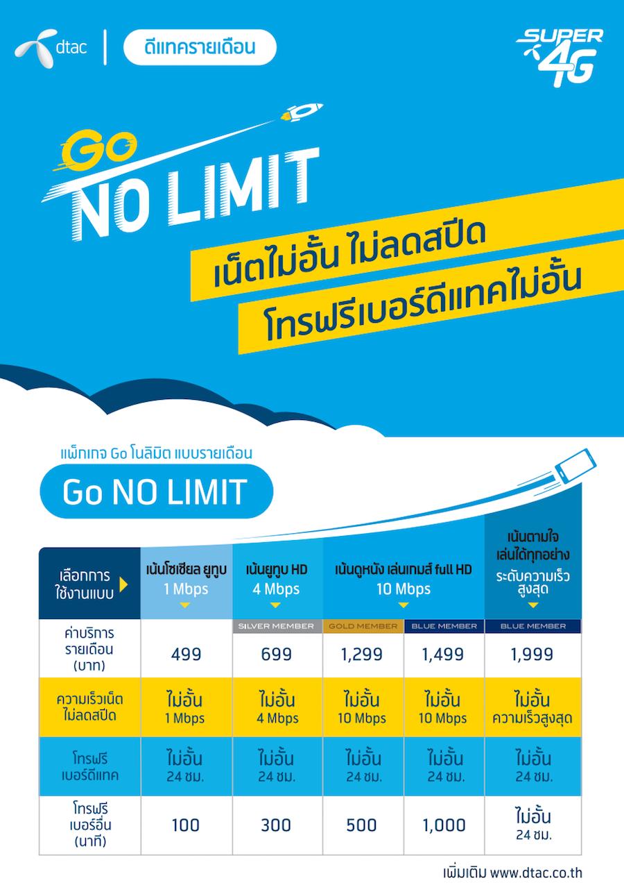 dtac-go-no-limit-00