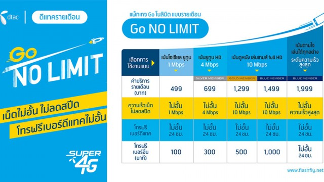 dtac-go-no-limit-flashfly