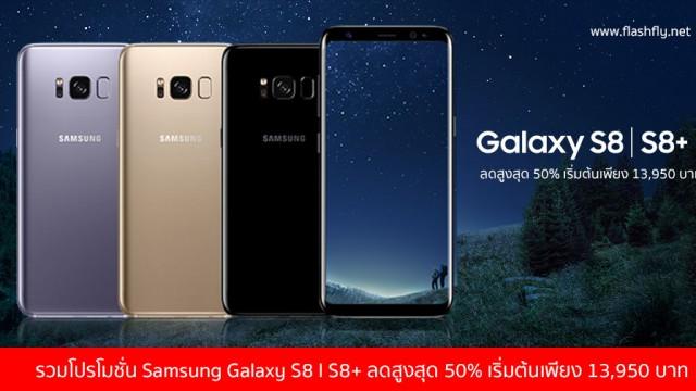 galaxy-s8-promotion-flashfly
