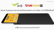iPad-Pro-10.5-ais-truemove-h-flashfly