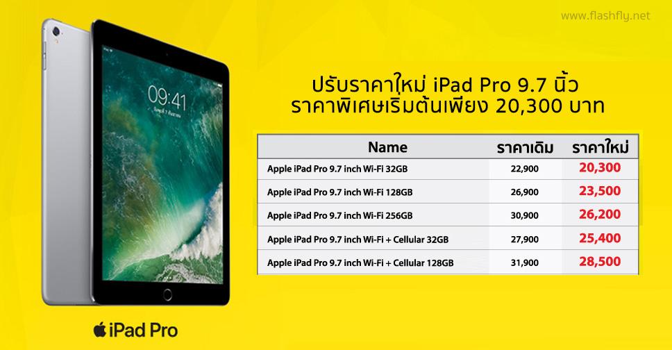 iPad-Pro-9.7-price-drop-flashfly