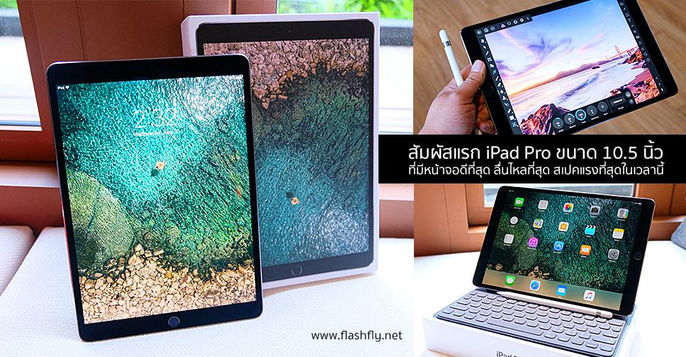 iPad-pro-10.5-flashfly