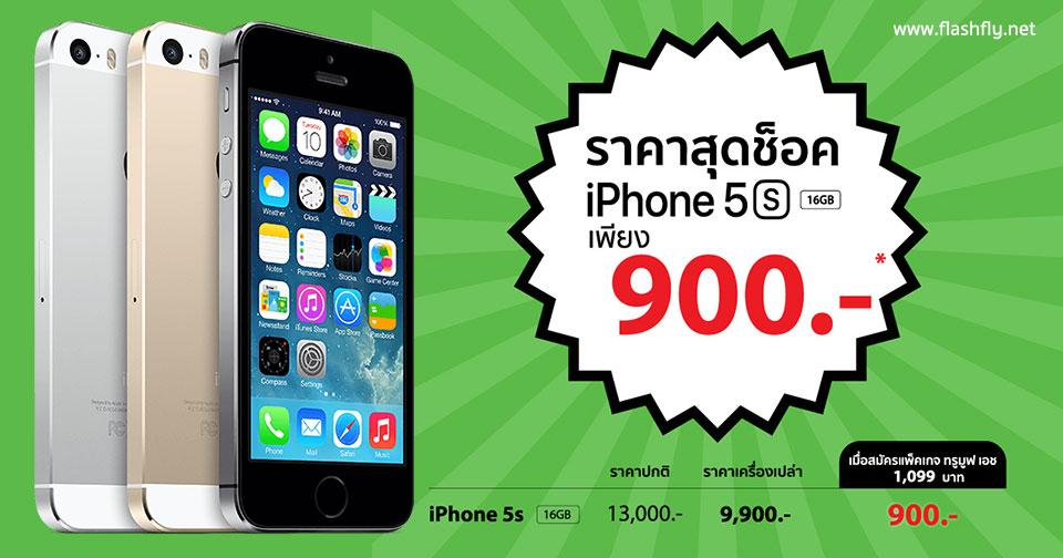 iPhone5s-studio-flashfly