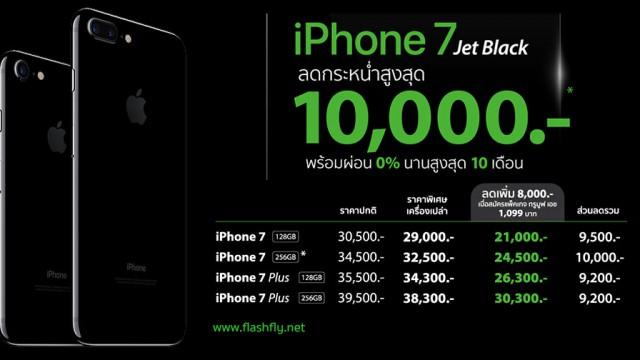 iPhone7-jetblack-flashfly
