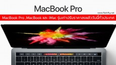 mac-2016-flashfly