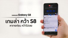 samsung-galaxy-S8-activity-01