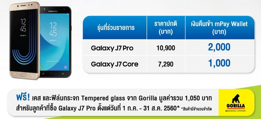 AIS-Samsung-Galaxy-J7-Promotion