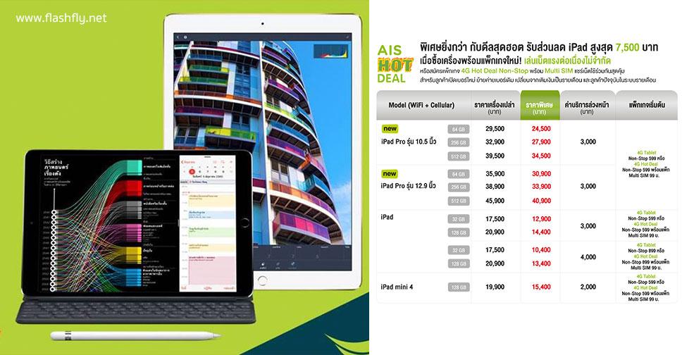AIS-iPad-pro-flashfly