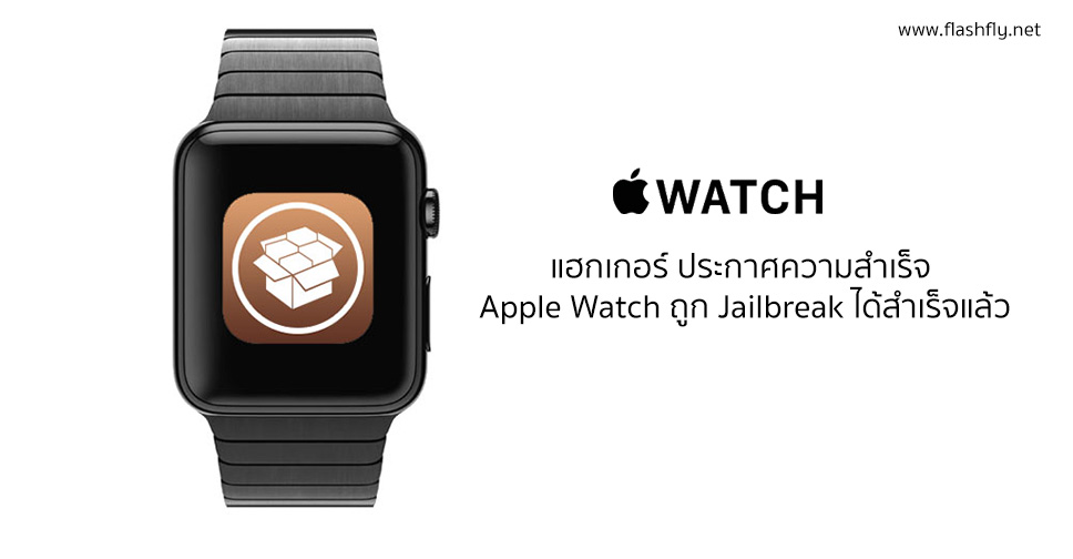 Apple-watch-jailbreak-flashfly