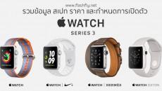 Apple-watch-series-3-flashfly