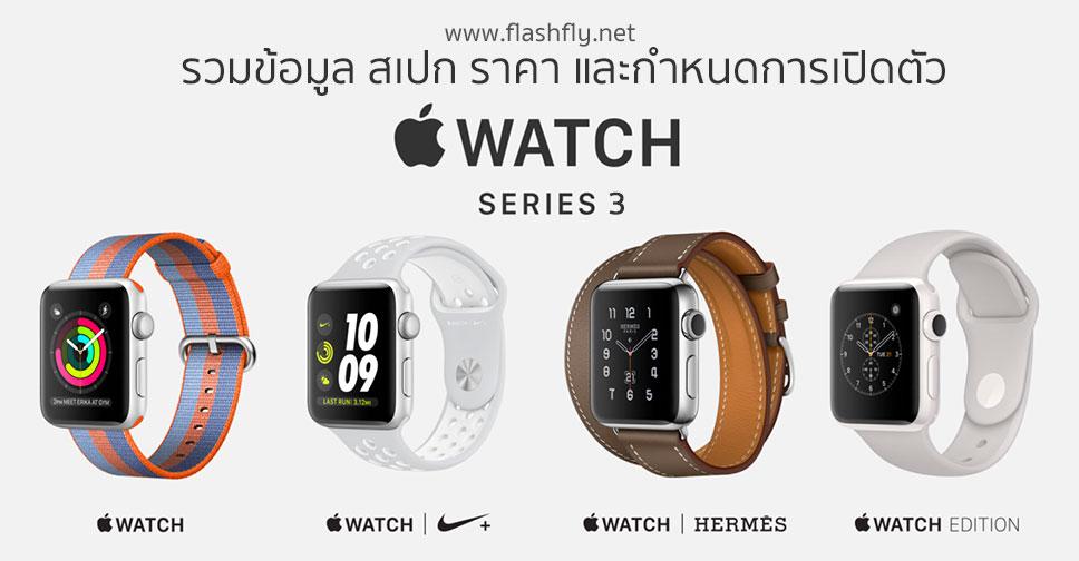 มีอะไรใหม่ใน Apple Watch Series 3 ทั้งสเปก ราคา และ
