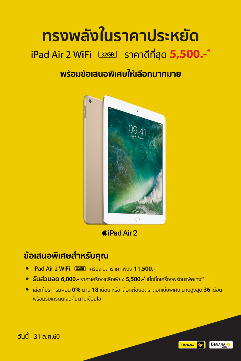 BaNANA-Promotion-iPad-Air-2-Due31Aug17