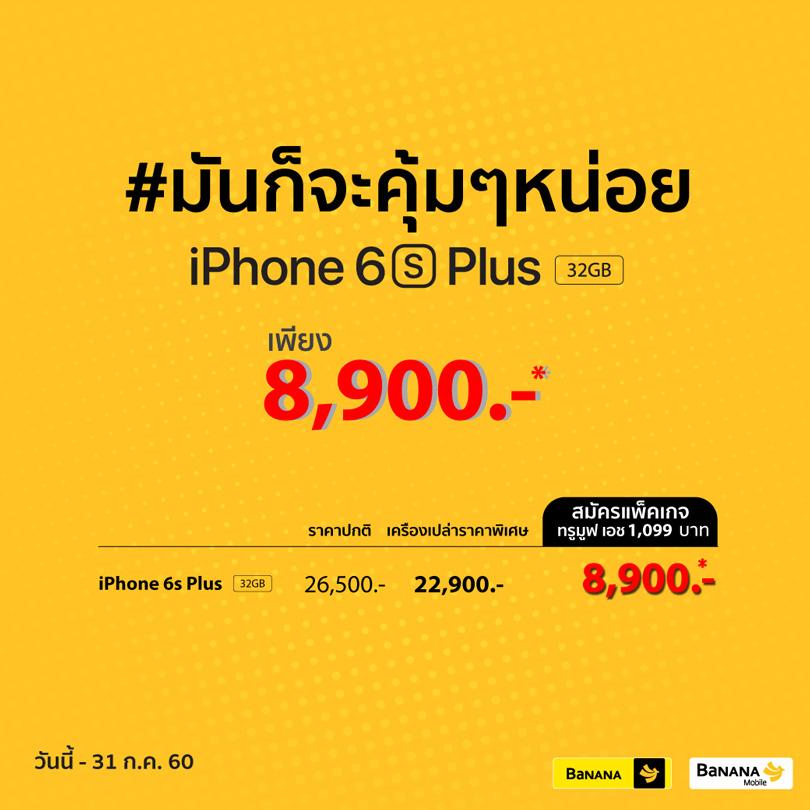 BaNANA-iPhone-6s-plus-32gb-promotion-jul17