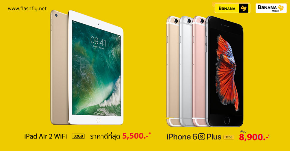 Banana-it-iPhone6s-iPad-air2-flashfly