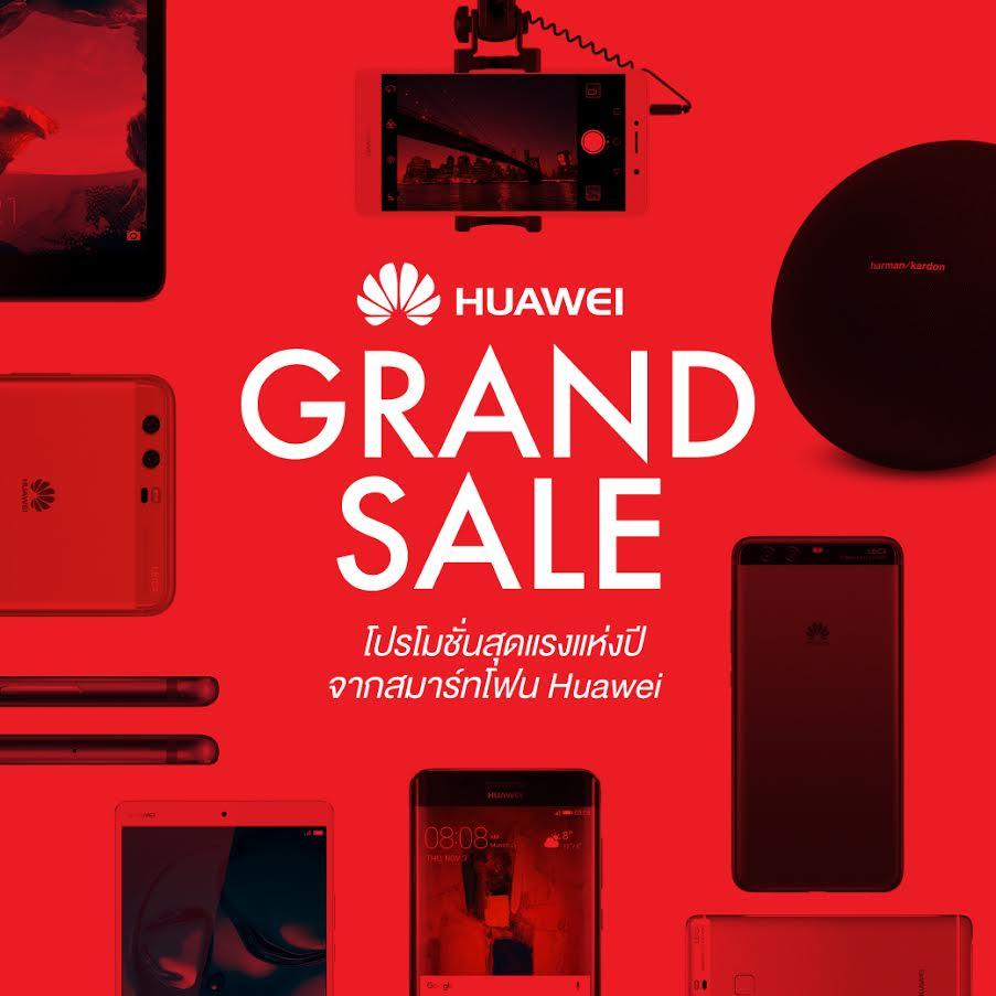 Huawei-Grand-Sale-2017-flashfly-1