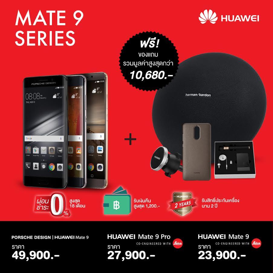 Huawei-Grand-Sale-2017-flashfly-11