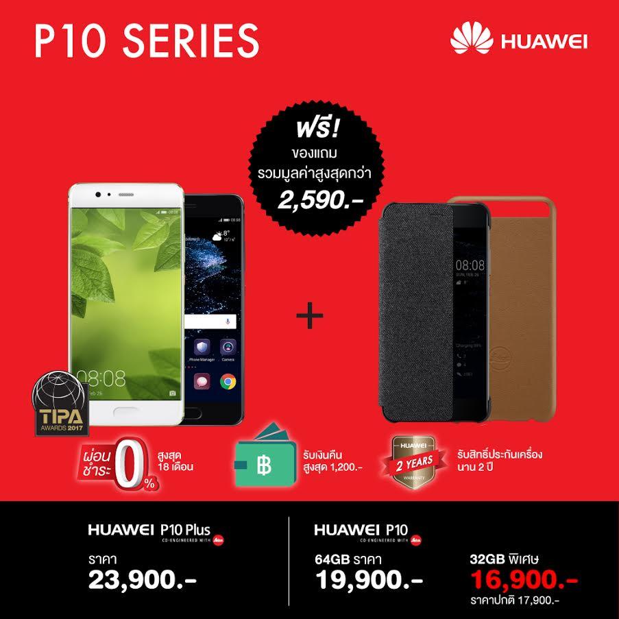 Huawei-Grand-Sale-2017-flashfly-2