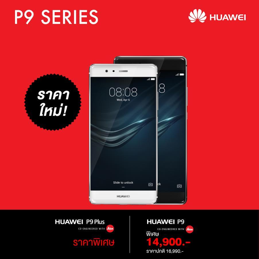 Huawei-Grand-Sale-2017-flashfly-3