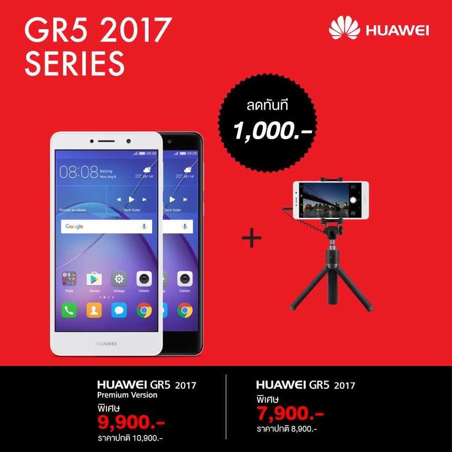 Huawei-Grand-Sale-2017-flashfly-4