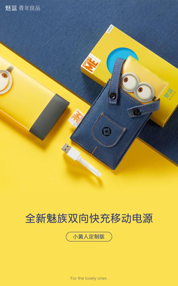 Meizu-Power-Bank-Minion-Yellow-Special-Edition
