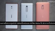 Nokia-ifix-flashfly