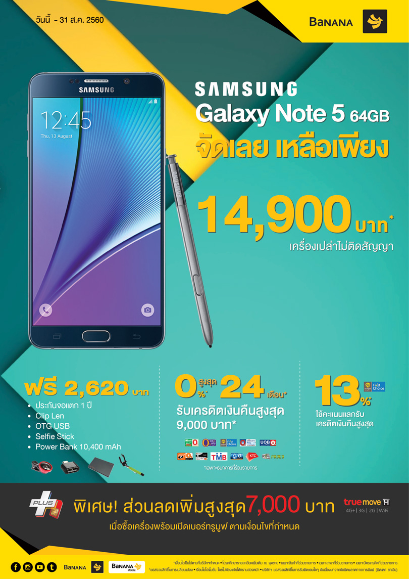 Samsung-Galaxy-Note-5-64GB-Promotion-july17