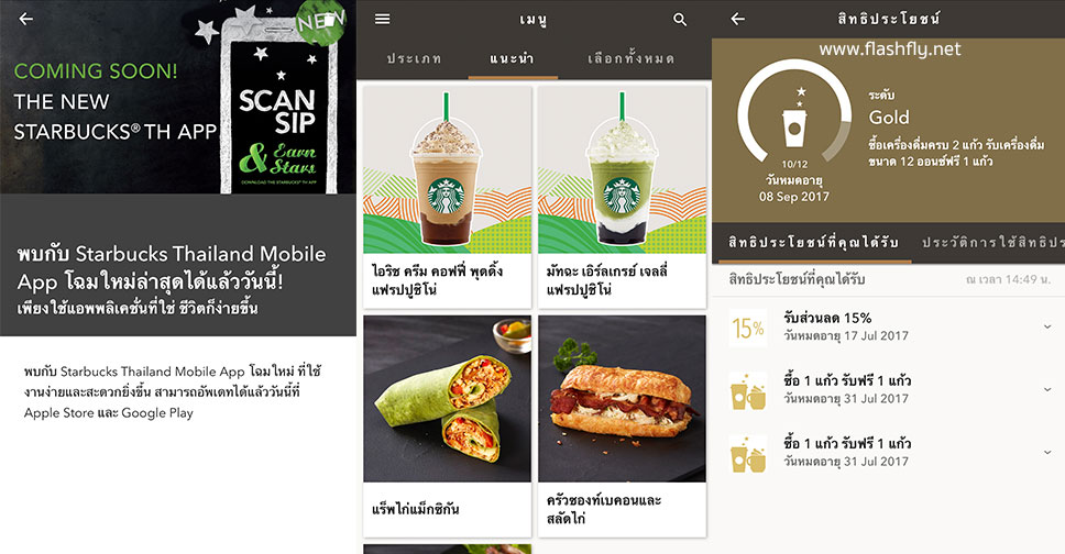 Starbucks-App-flashfly