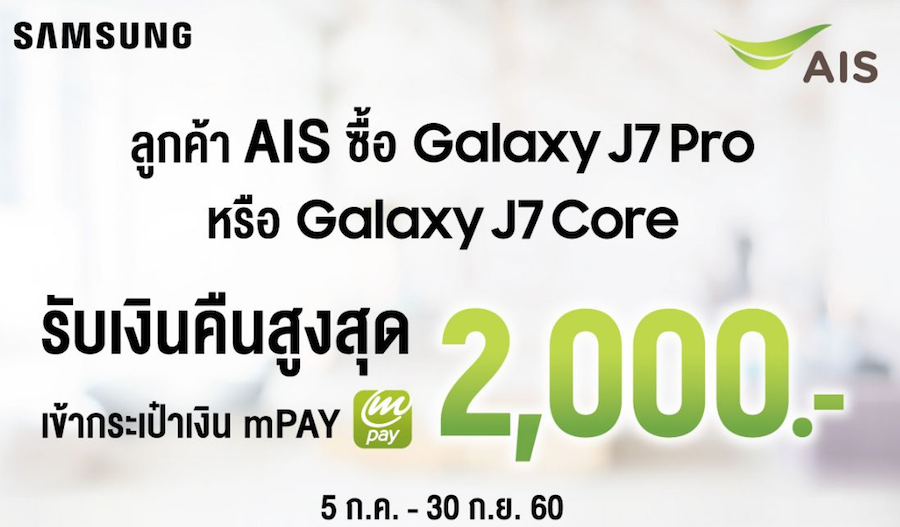 ais-samsung-galaxy-J7-pro-01