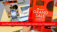 huawei-grand-sale-2017-flashfly
