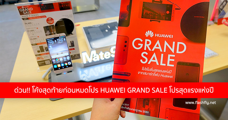 huawei-grand-sale-2017-flashfly