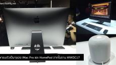 iMac-Pro-flashfly
