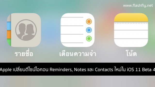 iOS-11-beta4-new-icon-flashfly