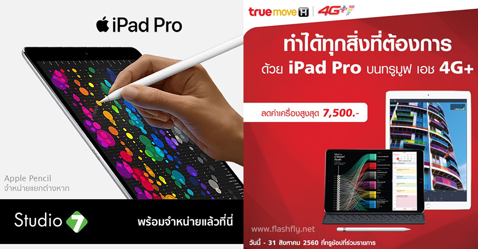 iPad-pro-10.5-cellular-flashfly