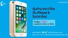 iPhone6-dtac