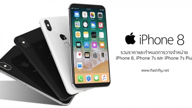 iPhone8-flashfly-price-2017