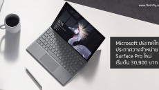 new-surface-pro-flashfly