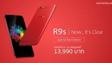 oppo-r9s-red-flashfly
