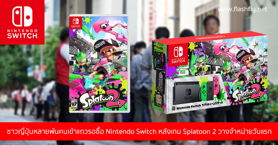 spatoon-nintendo-switch-flashfly