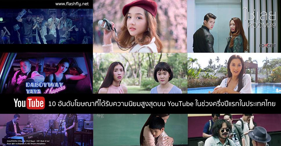 youtube-thailand-flashfly
