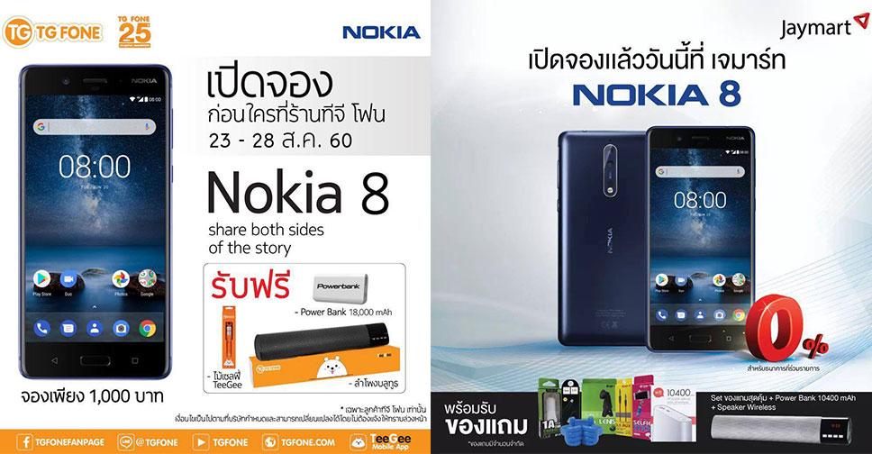 Nokia-8-flashfly