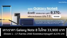 Note8-flashfly-thai-price
