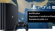 PS4-thai-support-flashfly