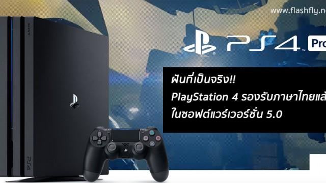 PS4-thai-support-flashfly