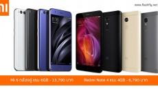 Xiaomi-mi6-flashfly