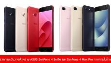 Zenfone-4-price-thailand
