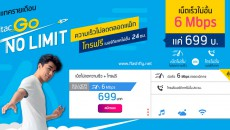 dtac-699-go-no-limit-flashfly