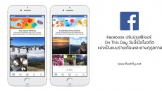 facebook-onthisday-flashfly