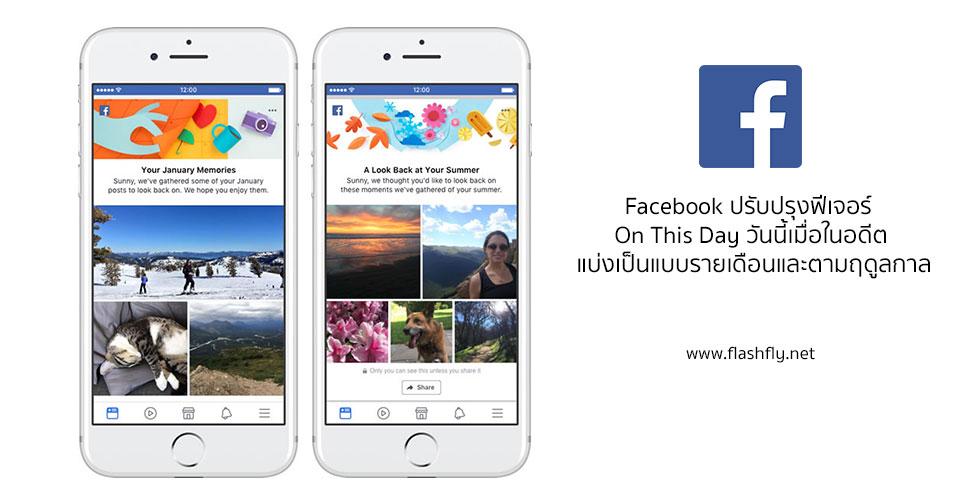 facebook-onthisday-flashfly