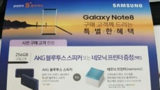galaxy-note-8-poster