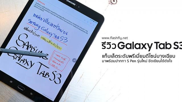 galaxy-tab-s3-flashfly